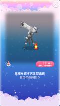 ポケコロガチャうきうきアウトドア(018【インテリア】星座を探す天体望遠鏡)