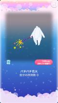 ポケコロガチャうきうきアウトドア(020【小物】パチパチ花火)