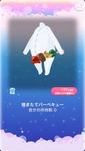 ポケコロガチャうきうきアウトドア(021【小物】焼きたてバーベキュー)