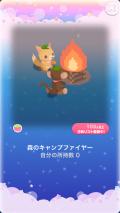 ポケコロガチャうきうきアウトドア(028【コロニー】森のキャンプファイヤー)