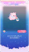 ポケコロガチャおねんねべびぃぴっぐ(014【コロニー】ごくごくべびぃぴっぐ)
