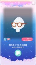ポケコロガチャお散歩モダンぼたにかる(013個性派クラシカル眼鏡)