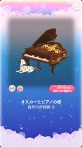 ポケコロガチャダルメシアン♪ノート(コロニー002オスカーとピアノの星)