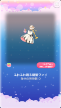 ポケコロガチャダルメシアン♪ノート(コロニー008ふわふわ踊る鍵盤ワンピ)