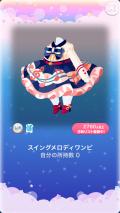 ポケコロガチャダルメシアン♪ノート(ファッション004スイングメロディワンピ)