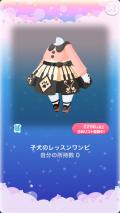 ポケコロガチャダルメシアン♪ノート(ファッション007子犬のレッスンワンピ)