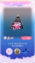 ポケコロガチャトイプリティーガール(インテリア003トイプーうとうとベッド)