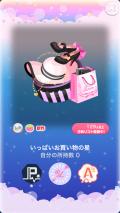 ポケコロガチャトイプリティーガール(コロニー002いっぱいお買い物の星)