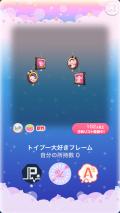 ポケコロガチャトイプリティーガール(コロニー004トイプー大好きフレーム)