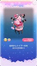 ポケコロガチャトイプリティーガール(コロニー101おめかしトイプーの木)