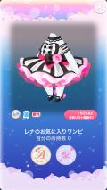 ポケコロガチャトイプリティーガール(ファッション小物003レナのお気に入りワンピ)
