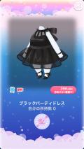 ポケコロガチャトイプリティーガール(ファッション小物008ブラックパーティドレス)