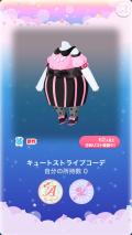 ポケコロガチャトイプリティーガール(ファッション小物009キュートストライプコーデ)