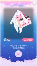 ポケコロガチャトイプリティーガール(ファッション小物010キュートショッパー)