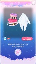ポケコロガチャトイプリティーガール(ファッション小物011お買い物リボンボックス)