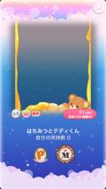 ポケコロガチャハニーベアはちみつ店(006【コロニー】はちみつとテディくん)