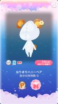 ポケコロガチャハニーベアはちみつ店(011【小物】なりきりハニーベア)