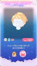 ポケコロガチャハニーベアはちみつ店(012【ファッション】ハニーブロンドねぐせヘア)