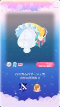 ポケコロガチャハニーベアはちみつ店(016【小物】ハニカムバブーシュカ)