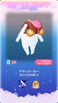 ポケコロガチャハニーベアはちみつ店(017【ファッション】テディパーカー)