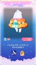 ポケコロガチャハニーベアはちみつ店(027【ファッション】ハニカムパターンスカート)