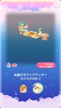 ポケコロガチャハニーベアはちみつ店(029【インテリア】お届けギフトプランター)
