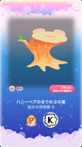 ポケコロガチャハニーベアはちみつ店(032【コロニー】ハニーベアのきりかぶの星)