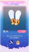 ポケコロガチャハニーベアはちみつ店(034【小物】カントリーテディブーツ)