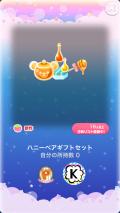 ポケコロガチャハニーベアはちみつ店(036【コロニー】ハニーベアギフトセット)