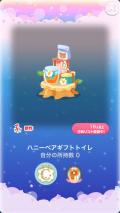 ポケコロガチャハニーベアはちみつ店(038【インテリア】ハニーベアギフトトイレ)