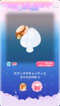 ポケコロガチャハニーベアはちみつ店(039【小物】テディタグキャノティエ)
