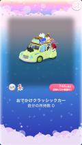 ポケコロガチャパリジェンヌ・ライフ(インテリア002おでかけクラッシックカー)