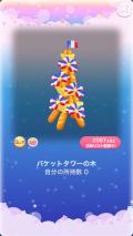 ポケコロガチャパリジェンヌ・ライフ(コロニー001バケットタワーの木)