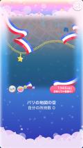 ポケコロガチャパリジェンヌ・ライフ(コロニー003パリの地図の空)