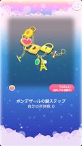 ポケコロガチャパリジェンヌ・ライフ(コロニー006ポンデザールの鍵ステップ)