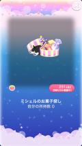 ポケコロガチャパリジェンヌ・ライフ(コロニー010ミシェルのお菓子探し)