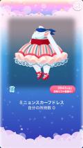 ポケコロガチャパリジェンヌ・ライフ(ファッション004ミニョンスカーフドレス)