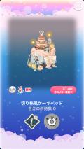 ポケコロガチャロマンティックブライド(インテリア004切り株風ケーキベッド)