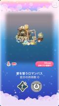 ポケコロガチャロマンティックブライド(インテリア006愛を誓うロマンバス)