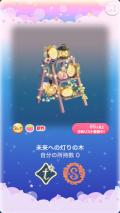 ポケコロガチャロマンティックブライド(コロニー001未来への灯りの木)
