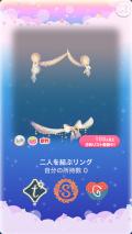 ポケコロガチャロマンティックブライド(コロニー002二人を結ぶリング)