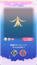 ポケコロガチャロマンティックブライド(コロニー003祝福ロマンティック)