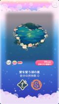 ポケコロガチャロマンティックブライド(コロニー004愛を誓う湖の星)