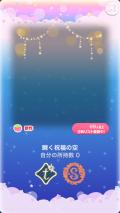 ポケコロガチャロマンティックブライド(コロニー005瞬く祝福の空)