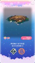 ポケコロガチャロマンティックブライド(コロニー006木のぬくもりの丘)