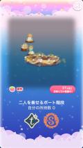 ポケコロガチャロマンティックブライド(コロニー008二人を乗せるボート階段)