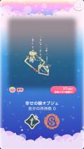 ポケコロガチャロマンティックブライド(コロニー009幸せの額オブジェ)