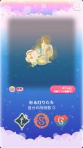 ポケコロガチャロマンティックブライド(コロニー010彩る灯りたち)