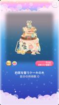 ポケコロガチャロマンティックブライド(コロニー101約束を誓うケーキの木)
