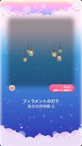 ポケコロガチャロマンティックブライド(コロニー103フィラメントの灯り)